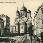 sobór od strony krakowskiego przedmieścia